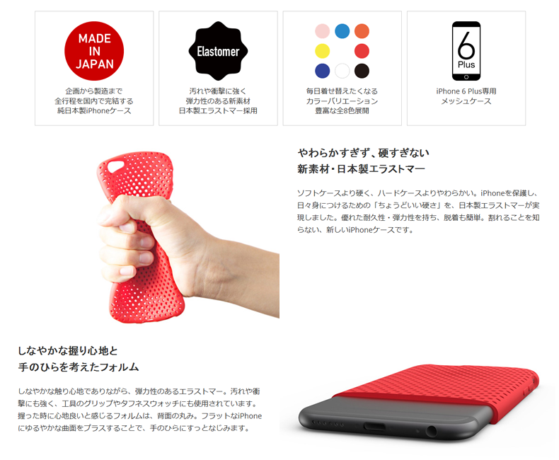 iphone6 Plus AND MESH CASE 機能