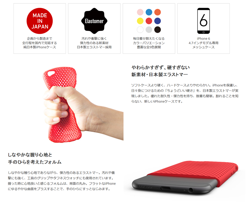 iphone6 AND MESH CASE 機能