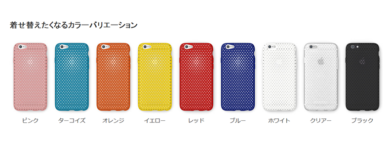 iphone6 AND MESH CASE 9colors 毎日着せ替えたくなるカラーバリエーション