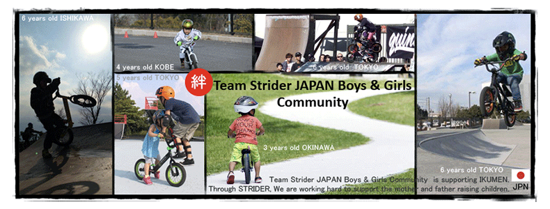 ストライダー Team Strider Japan Boys&Girls Community
